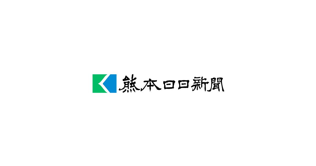 新型コロナ、熊本県内で3人感染 宿泊療養施設受け入れも開始 | 新型コロナ | くまコレ | 熊本日日新聞社