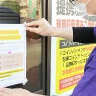 事態 宣言 緊急 いつまで 沖縄