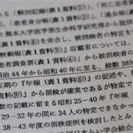 死までも差別」 ハンセン病療養所・菊池恵楓園入所者の遺体解剖 識者ら ...