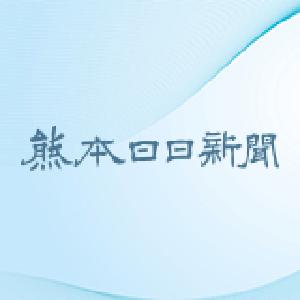 速報 愛媛 新聞 コロナ